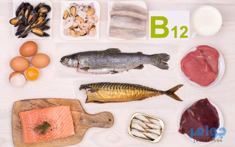 المصادر الطبيعية لفيتامين b12