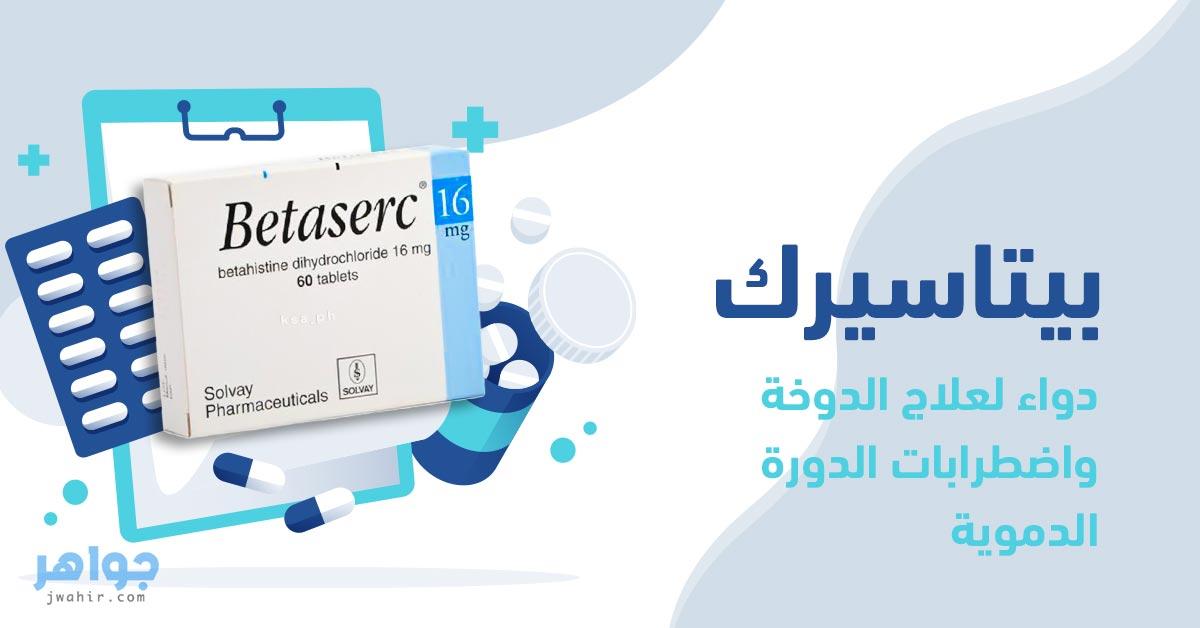 بيتاسيرك دواء لعلاج الدوخة دواعي الاستعمال والآثار الجانية جواهر