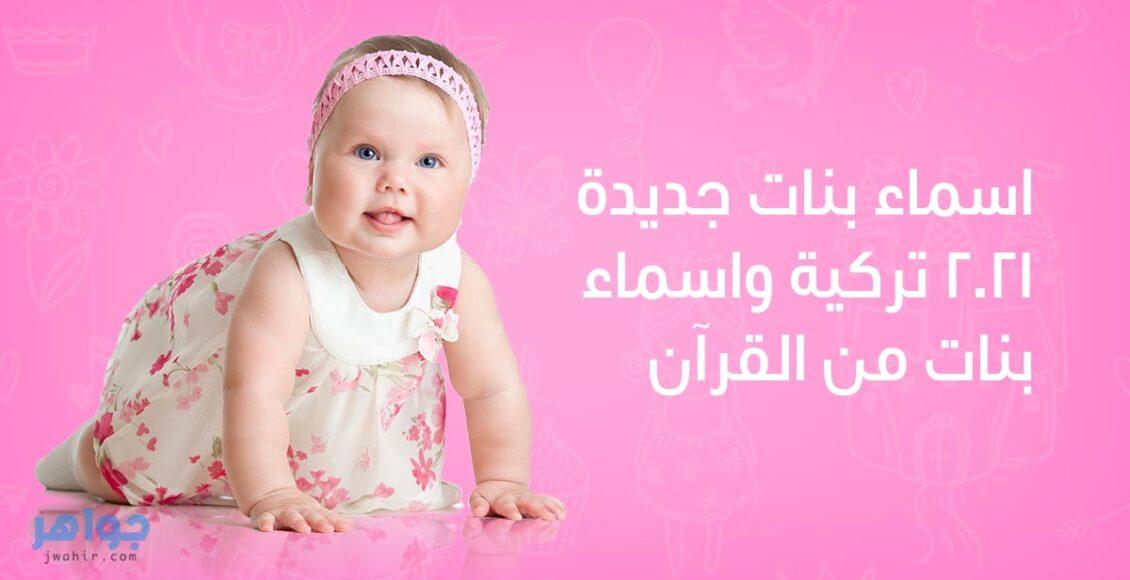 اسماء بنات جديدة 2021 تركية