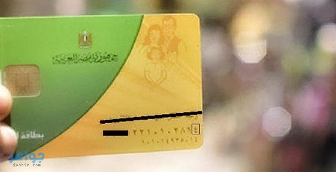 معرفة عدد أفراد بطاقة التموين