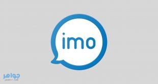 تنزيل برنامج ايمو IMO