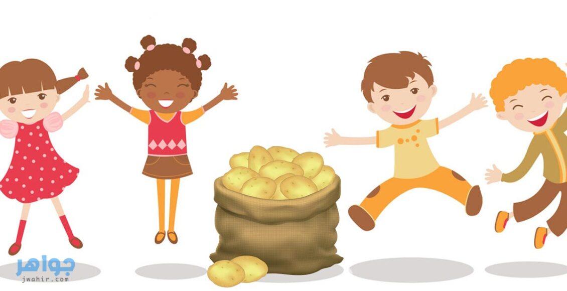 حدوتة للأطفال كيس البطاطا