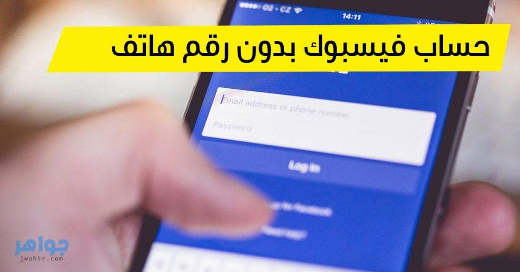 تسجيل حساب فيس بوك