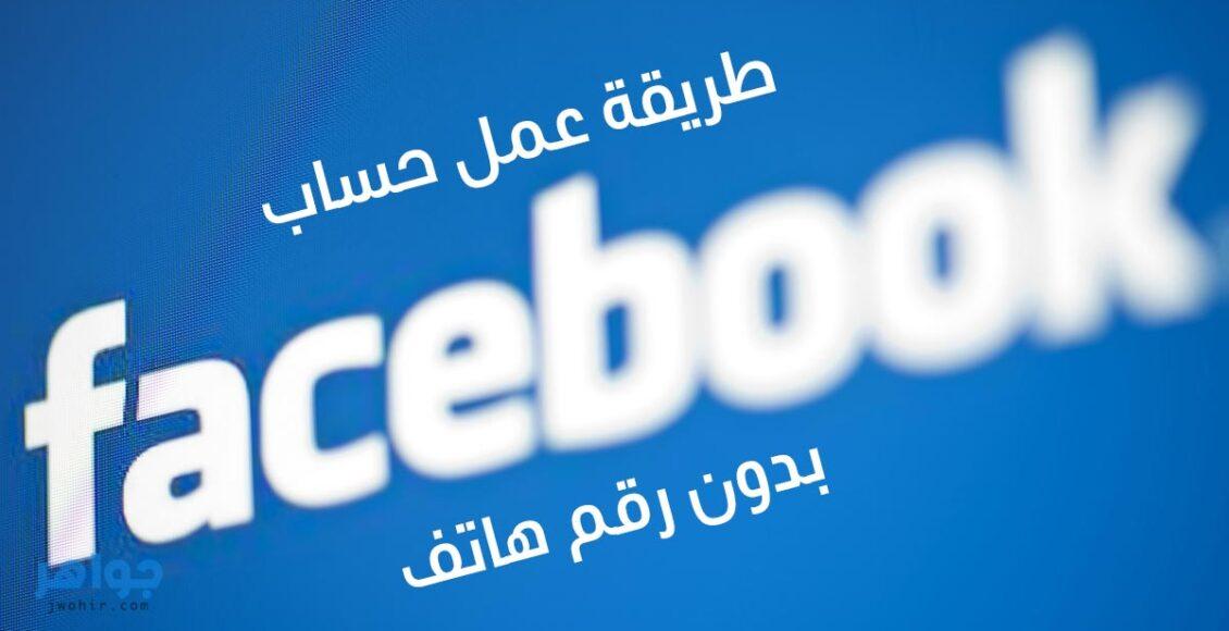عمل حساب فيس بوك بدون رقم هاتف