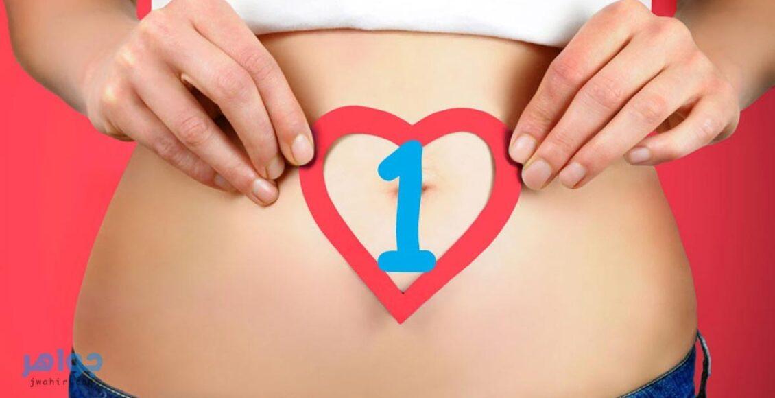 غذاء الحامل في الشهر الأول