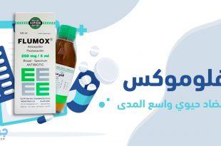 فلوموكس flumox