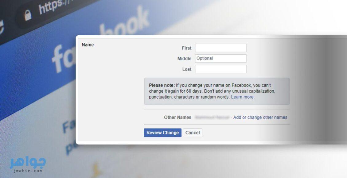 أسماء فيس بوك جديدة