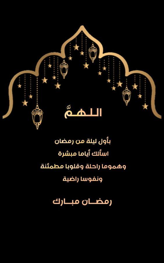 دعاء أول يوم رمضان 2021 جواهر