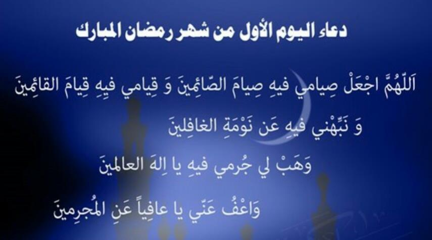 دعاء أول يوم رمضان