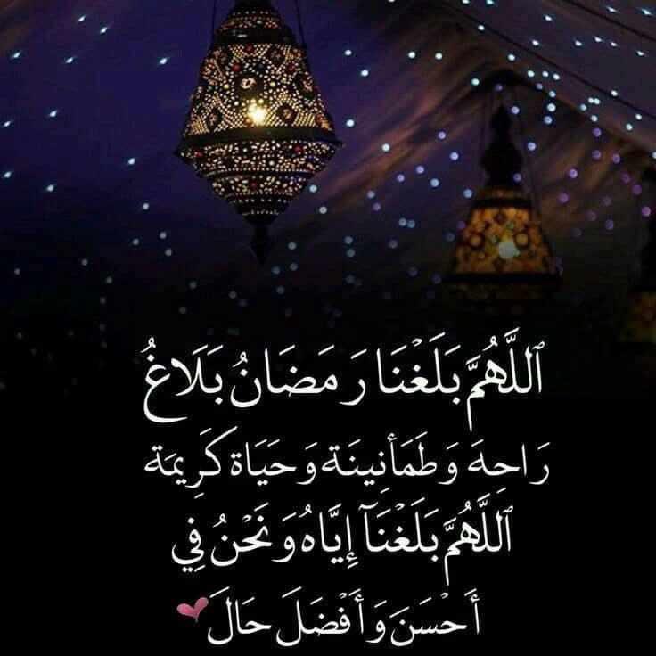 دعاء اللهم بلغنا رمضان مكتوب 2021 جواهر