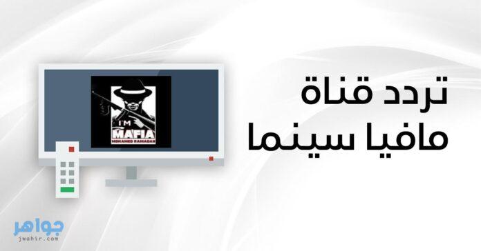 تردد قناة مافيا سينما
