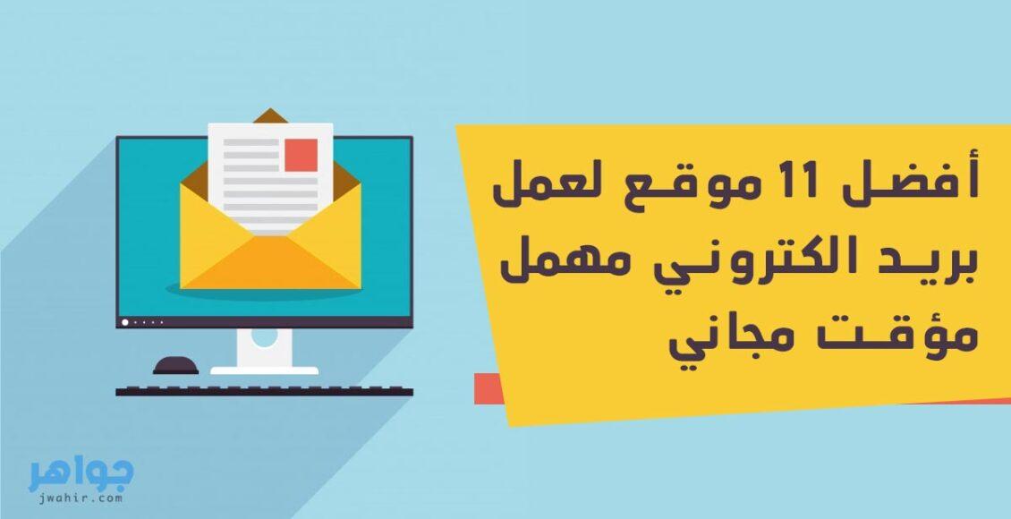 11 موقع لعمل بريد الكتروني مهمل