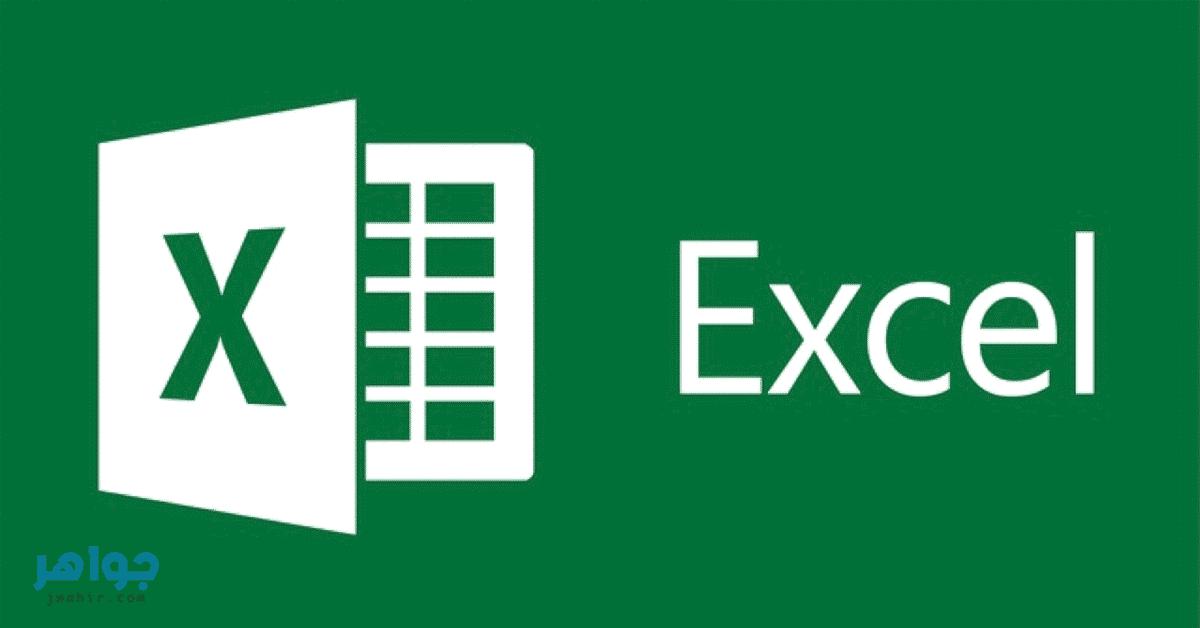 تحميل برنامج الاكسيل Excel Download مجان ا مع شرح استخدامه جواهر